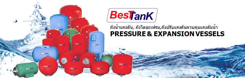 ถังแรงดัน best tank BEST TANK จำหน่ายถังแรงดัน, ถังไดอะแฟรม,ถังปรับแรงดันควบคุมแรงดันน้ำ ถังแรงดันชนิดไดอะเเฟรม