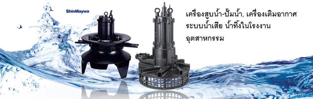 ตัวแทนจำหน่าย ศูนย์บริการเครื่องสูบน้ำ-ปั๊มน้ำ เครื่องเติมอากาศ SHINMAYWA water pumps